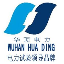 武汉华顶电力设备有限公司
