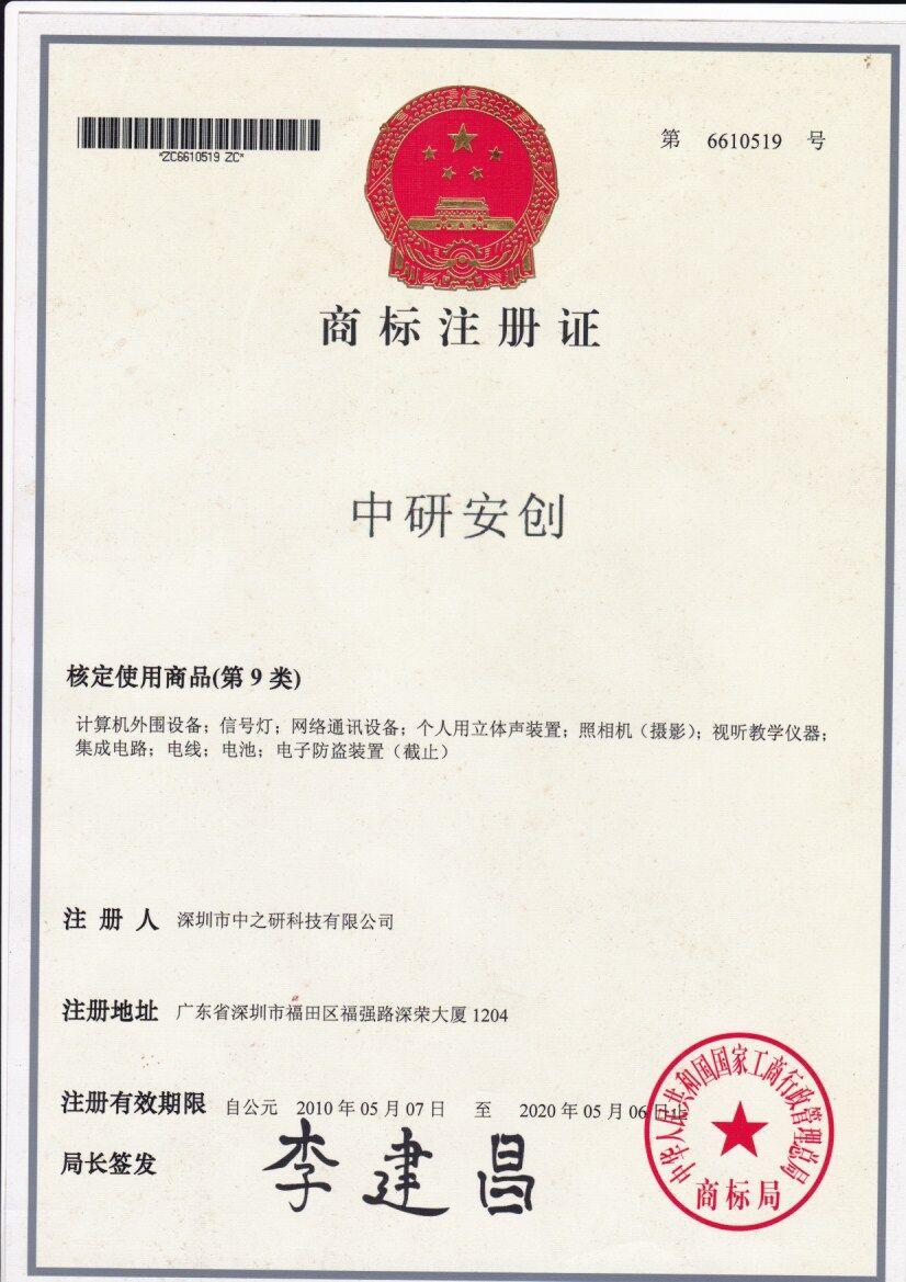 深圳市中研安创科技发展有限公司
