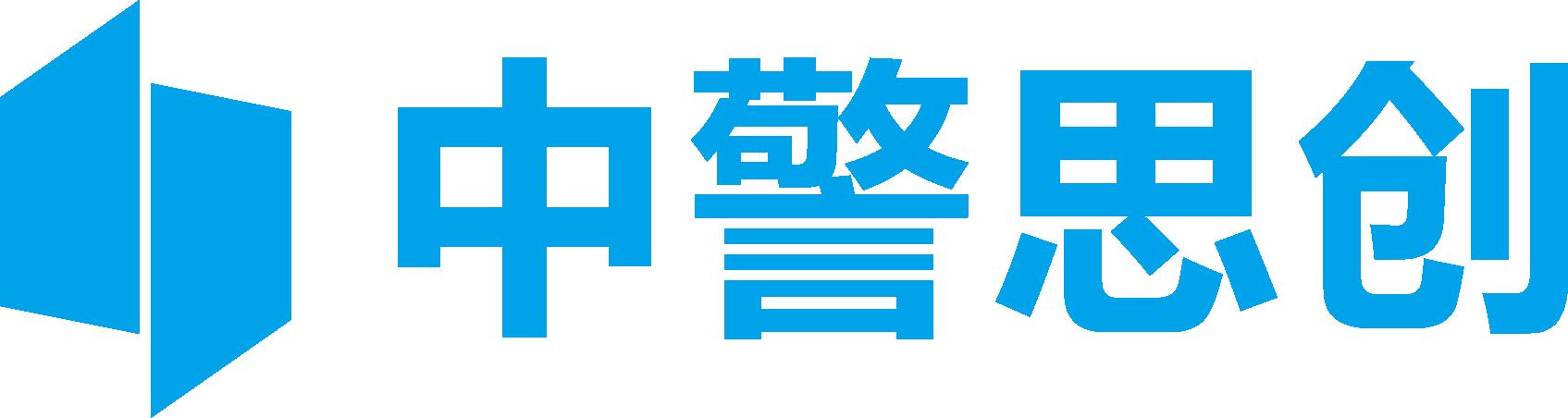 深圳市中警思创军警装备有限公司