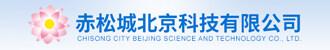 赤松城北京科技有限公司
