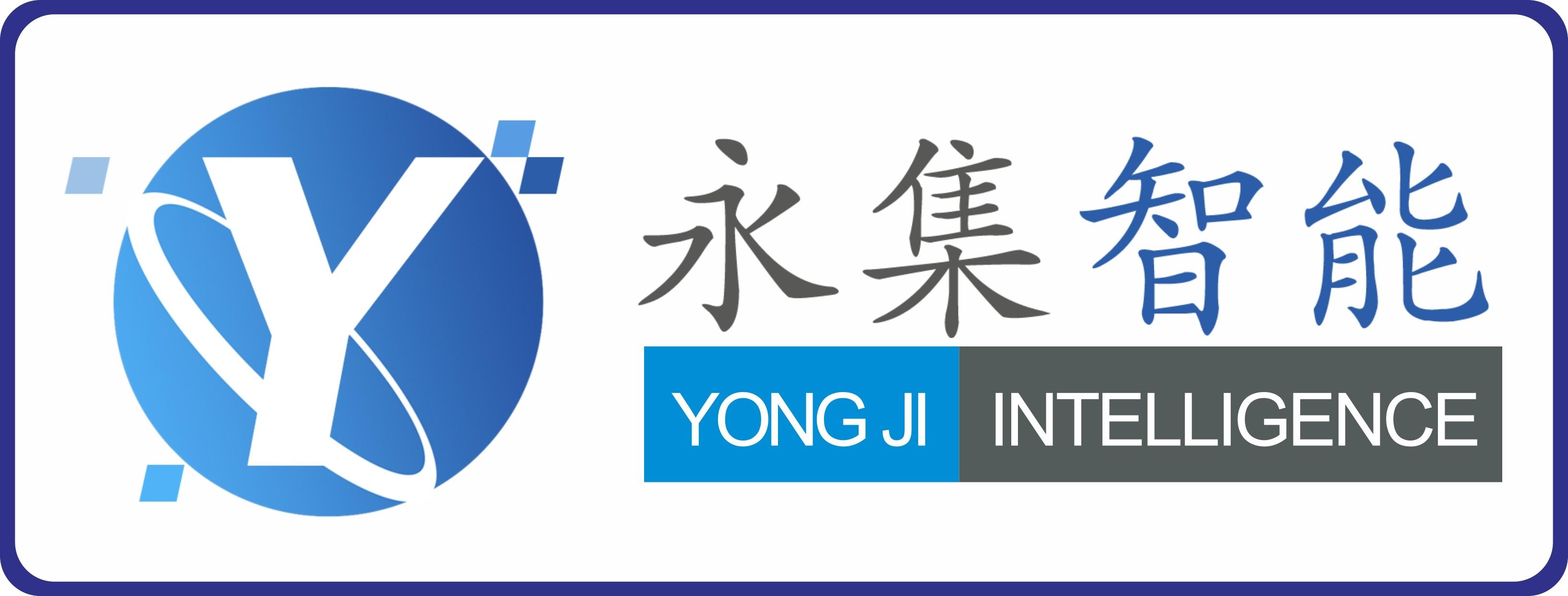 上海永集智能設備有限公司