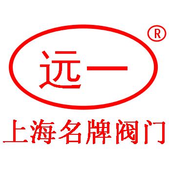 上海远一阀门制造有限公司