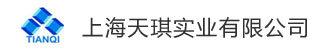 上海天琪实业有限公司