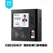 CB035NCF 网络版指纹考勤门禁机支持异地考勤介绍