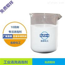 重庆四川贵州工业清洗泡沫有机硅消泡抑泡剂