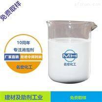 重庆名宏石油工业消泡剂 全国发货