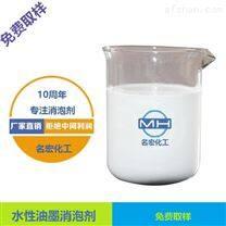 重庆四川贵州水性油墨泡沫消泡抑泡剂