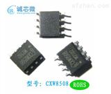单节锂电池充电管理芯片