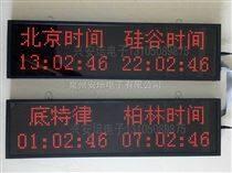 世界時鐘屏 世界各國時鐘 LED 網絡電子鐘