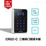 CR02-C二维码门禁读卡器 可读IC卡全国配送
