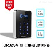 CR02NKS4系列无键盘二维码读卡器
