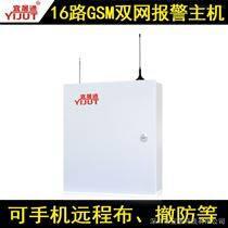 16防區GSM雙網防盜報警器