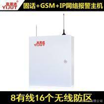 8防區家用GPRS防盜報警主機