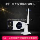 SA-D6300WMIP-QI3室外360度全景摄像机
