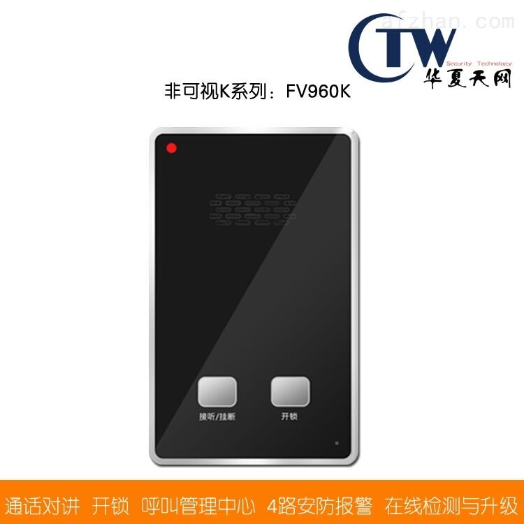 FV960K-IP门禁室内分机非可视楼宇对讲室内机