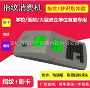 单位食堂指纹消费机