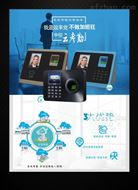 zk中控K5W多重識別指紋人臉密碼云考勤機