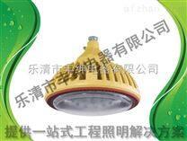 BFC6181A仓库防爆灯平台灯