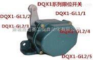 限位开关\DQX1-GL2/5\IP67