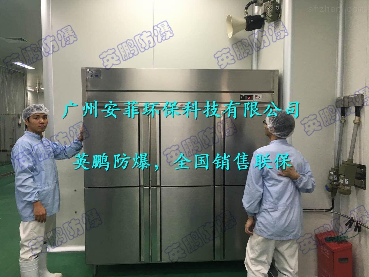 化学室防爆冰箱