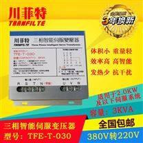 川菲特TFE-T-030三相智能伺服电子变压器