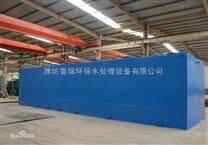 四川地埋一体化污水处理设备--潍坊鲁瑞环保
