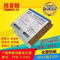 川菲特三相智能伺服电子变压器TFE-T-040