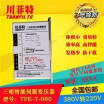 川菲特三相智能伺服电子变压器TFE-T-080