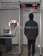 流感测温门体温和金属探测安检门
