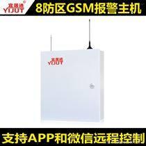 GSM报警主机