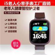 益身伴老年人健康手表 老人GPS定位手表