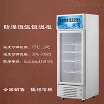 YP-P250EX珠海市立式防爆恒温恒湿柜