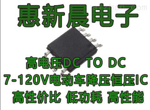AC36V充电器100V转12V5A恒压电源芯片H6201