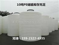 10吨pe外加剂储罐10立方加厚聚羧酸减水剂搅拌罐价格