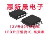 H67013.7V12V24V输入升36V80V升压恒流驱动IC方案