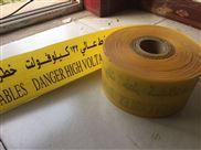 埋地式排水管道警示帶生產商