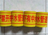 邯鄲市地埋警示帶廠家生產