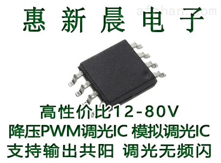 H5119\DC5-100V无频闪高同步性RGB调光IC