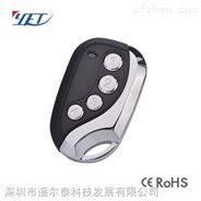 遥尔泰YET029对拷型无线遥控器OEM定制