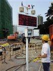 江西智能城市建筑工地扬尘在线监测系统