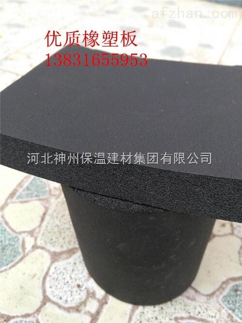 河北橡塑制品**廊坊橡塑版生产厂家报价表