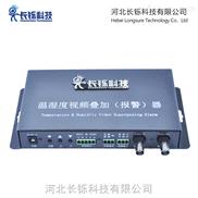 LS-TH01-温湿度信息视频叠加器(模拟)