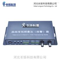 温湿度信息视频叠加器(模拟)