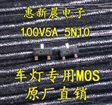 电动车灯驱动专用5A100V贴片MOS管LN2556