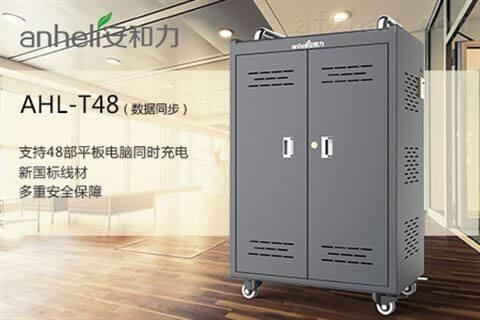 USB式平板电脑充电柜临沂哪家比较好