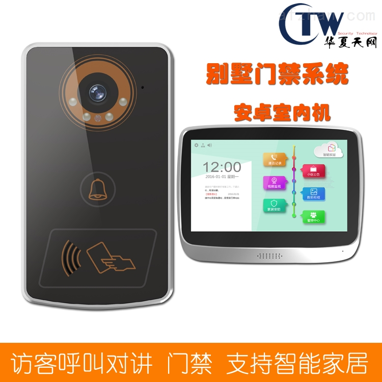 FV983A-别墅门口机 可视楼宇对讲系统 可视对讲门铃