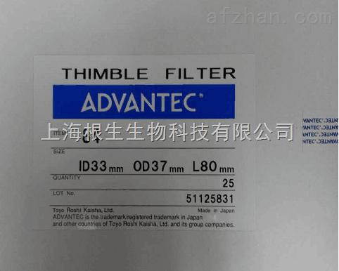 ADVANTEC NO.84纤维素滤纸筒圆筒滤纸