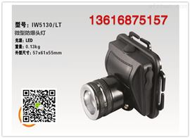 IW5130A/LT微型防爆头灯价格(海洋王IW5130)康庆照明