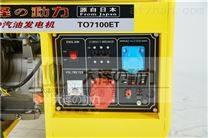 工业用电6kw开架式汽油发电机价格