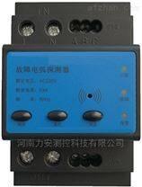 灭弧式电器防火保护装置